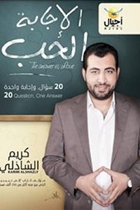 كتاب الإجابة الحب pdf - كريم الشاذلي