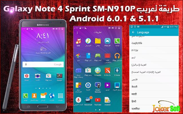 طريقة تعريب هاتف Galaxy Note 4 Sprint SM-N910P اصدارات 5.1.1 / 6.0.1