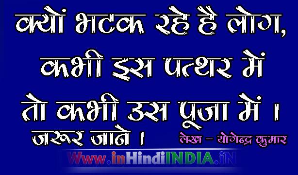 kyo bhatak rahe hai log kabhi mandir to kabhi masjid me
