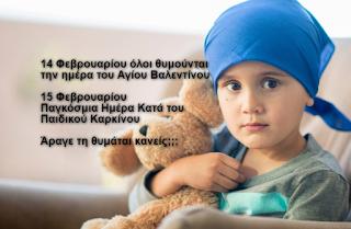14 Φεβρουαρίου όλοι θυμούνται την ημέρα του Αγίου Βαλεντίνου, 15 Φεβρουαρίου Παγκόσμια Ημέρα Κατά του Παιδικού Καρκίνου