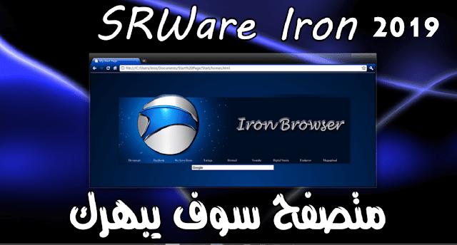 تحميل متصفح  SRWare Iron 2019 للكمبيوتر كاملا مجانا