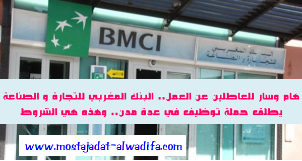 هام وسار للعاطلين عن العمل.. البنك المغربي للتجارة و الصناعة يطلق حملة توظيف في عدة مدن.. وهذه هي الشروط