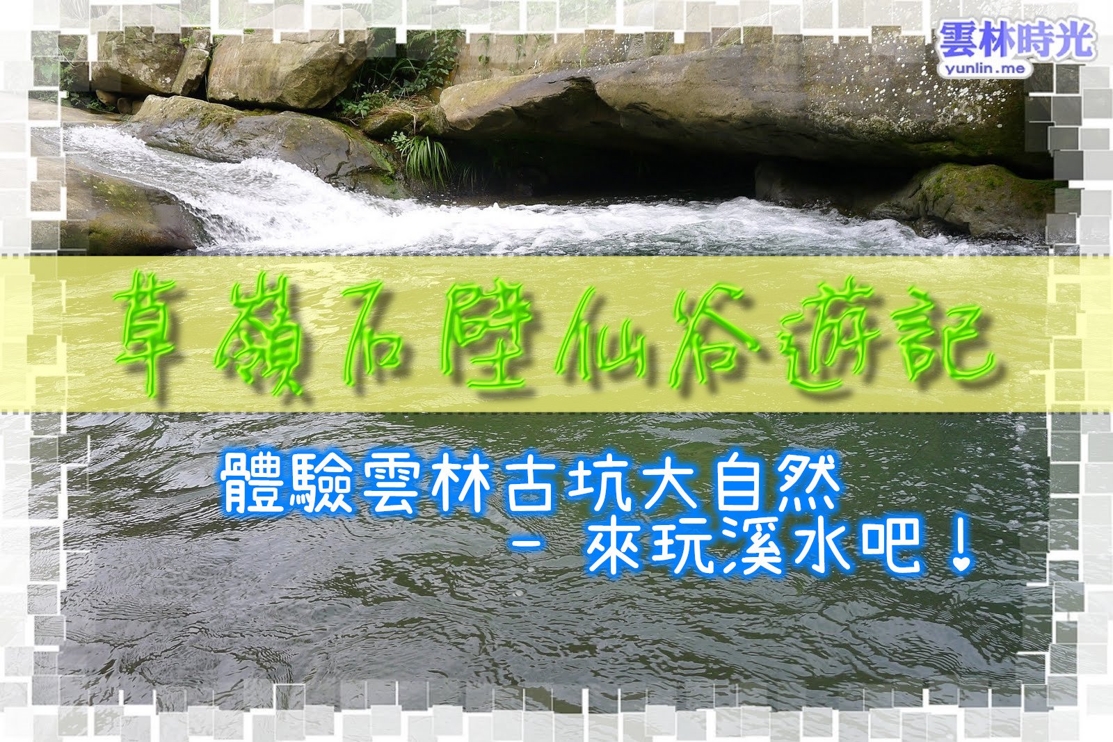 雲林古坑草嶺《石壁仙谷遊記》體驗大自然之來玩溪水吧!