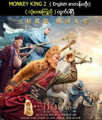 The Monkey King 2 (2016) လံုးဝအၾကည္  ထြက္ပါၿပီ