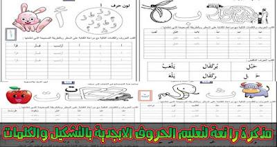تعليم الحروف العربية للاطفال بشكل رائع وملون ومبسط pdf