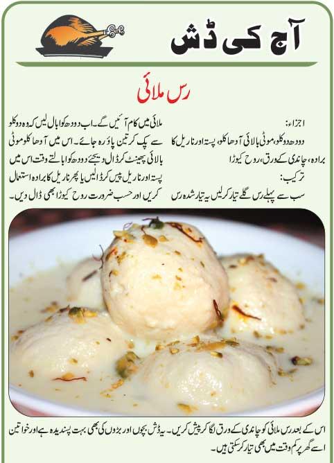 Daily Cooking Recipes In Urdu Rasmalai Recipe In Urdu