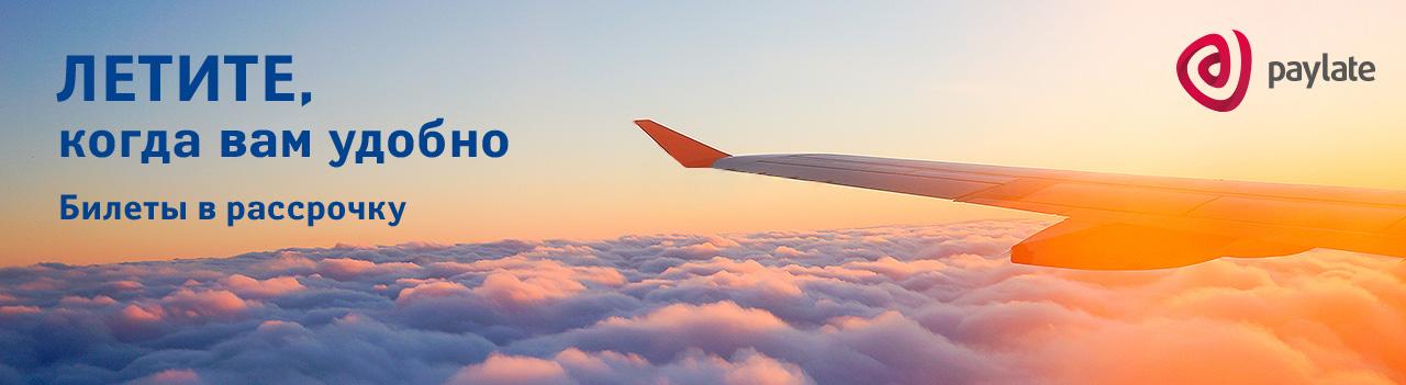 Покупка авиабилетов в рассрочку