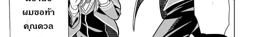 อ่านการ์ตูน Wakamono no Kuro Mahou Hanare ga Shinkoku desu ga, Shuushoku shite Mitara Taiguu Iishi, Shachou mo Tsukaima mo Kawaikute Saikou desu! ตอนที่ 2 หน้าที่ 140