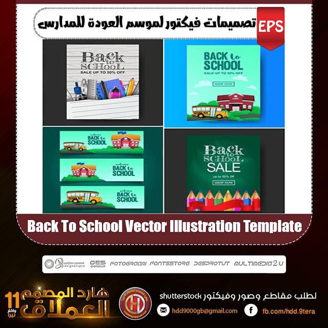 تصميمات فيكتور لموسم العودة للمدارس | Back To School Vector Illustration Template