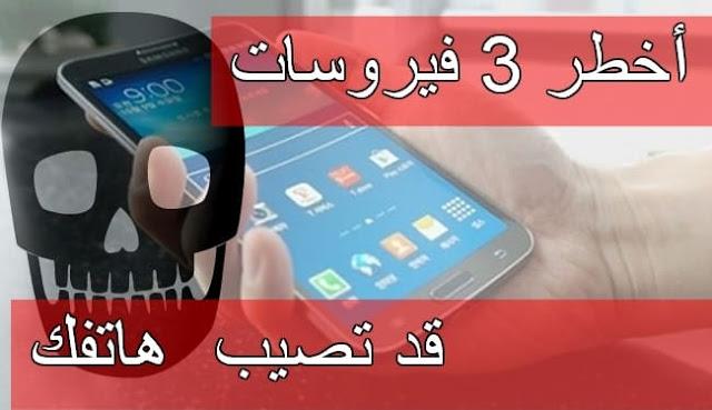 أخطر ثلاتة فيروسات تدمر الهواتف في وقت وجيز هكدا يمكنك حماية نفسك منها ؟