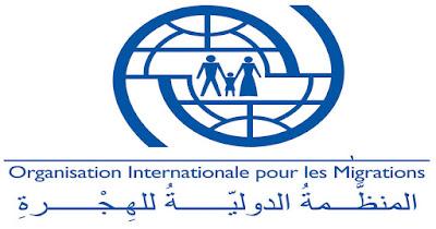 وظائف المنظمة الدولية للهجرة التابعة للامم المتحدة