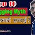 Top 10 Blogging Myth jise blogger sahi manate hai.