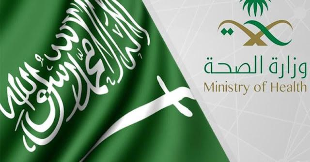 وظائف خالية- تعلن وزارة الصحة السعودية عن وظيفة تمريض بمرتبات مجزية