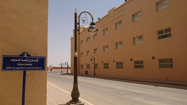 صور .. إطلاق اسم المهندسة العراقية زها حديد على احد الشوارع في السعودية
