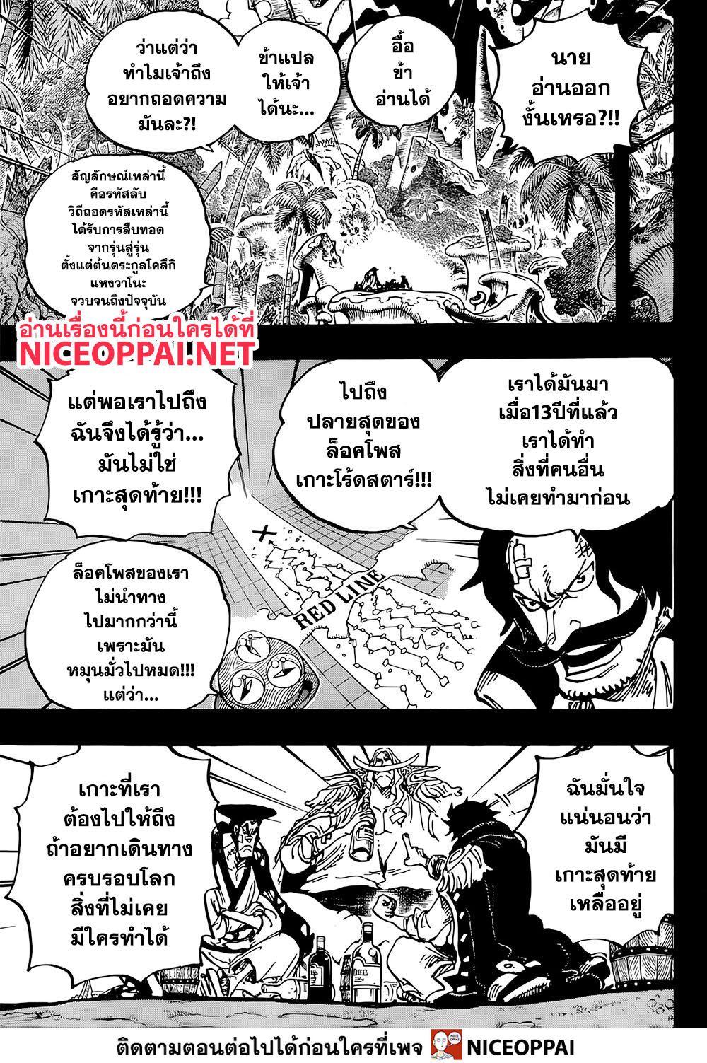 อ่านการ์ตูน One Piece ตอนที่ 966 หน้าที่ 8