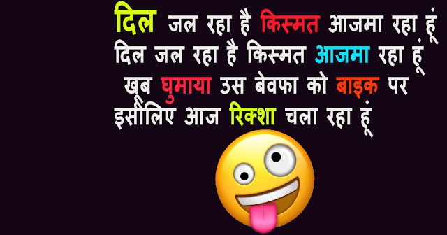 comedy shero shayari for gf,comedy love shayari in hindi,funny love shayari