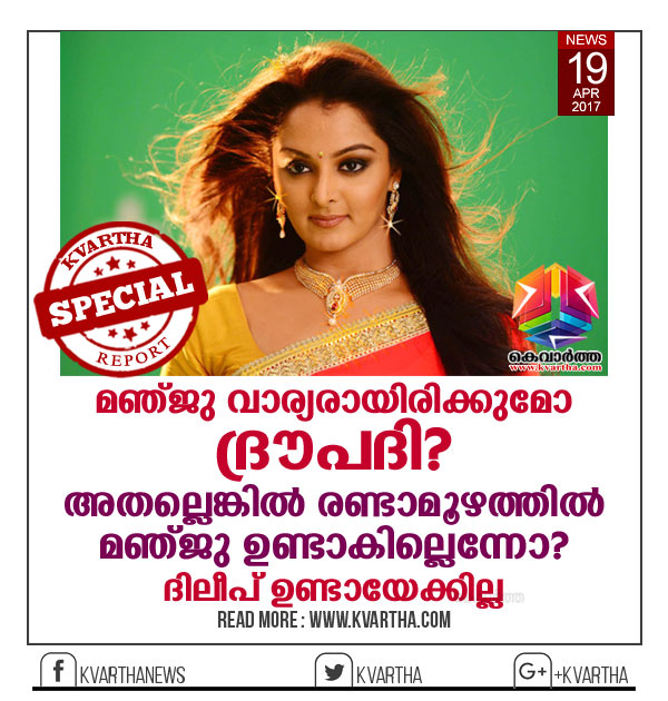 National, Film, News, Entertainment, Cinema, Manju Warrier, Dileep, M T Vasudevan Nair, Which is Manju Warrier's roll in Randamoozham?