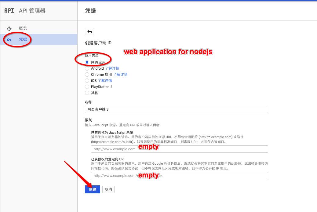 nodejs access google drive | hi baidu com