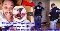 Έβγαλε φωτογραφία με τον σκύλο του, την ανέβασε στο facebook και του έκανε ντου η αστυνομία ➤➕〝📹ΒΙΝΤΕΟ〞