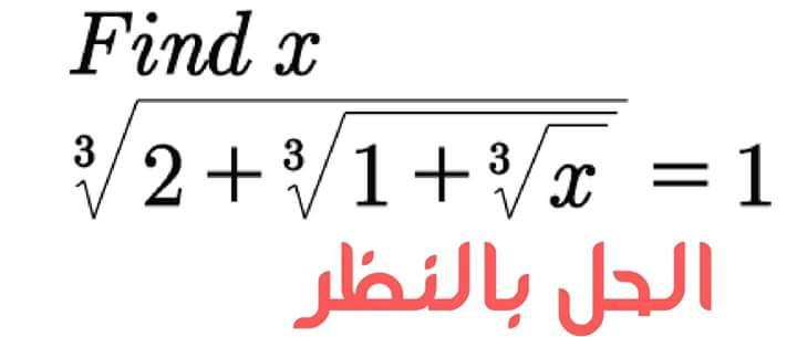 لعشاق المعادلات أوجد حل المعادلة التالية ؟