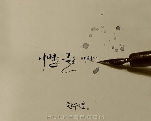 Han Soo Yeon – 이별을 글로 배워서 – Single
