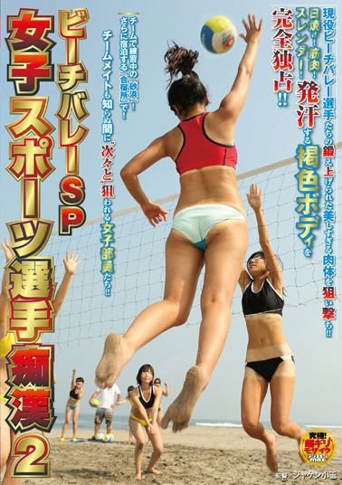 Women Athletes Pervert 2 Beach Volleyball SP
