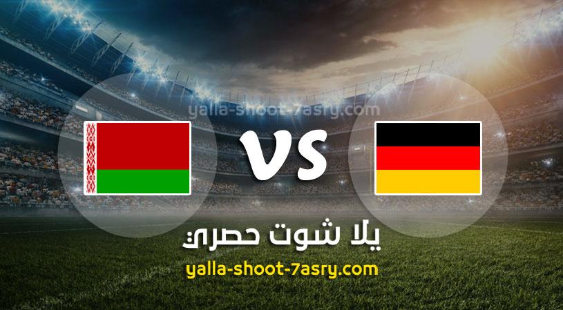 مباراة ألمانيا وروسيا البيضاء