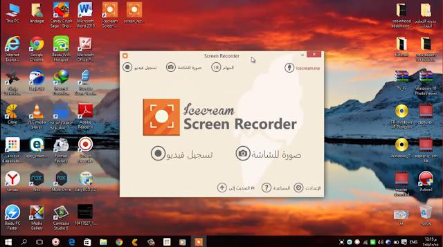 أفضل برنامج لتصوير سطح المكتب مجاني Icecream Screen Recorder