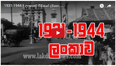 http://video.lakdivanews.com/2016/11/1931-1944.html