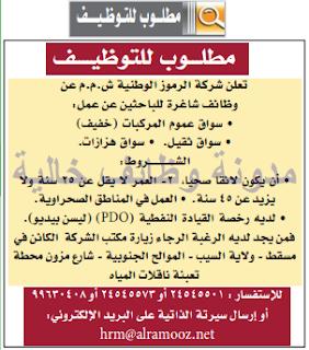 وظائف شاغرة فى جريدة عمان سلطنة عمان الاثنين 02-10-2017 %25D8%25B9%25D9%2585%25D8%25A7%25D9%2586%2B1