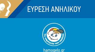 Στη Βουλγαρία η ανήλικη που είχε εξαφανιστεί από τη Θεσσαλονίκη