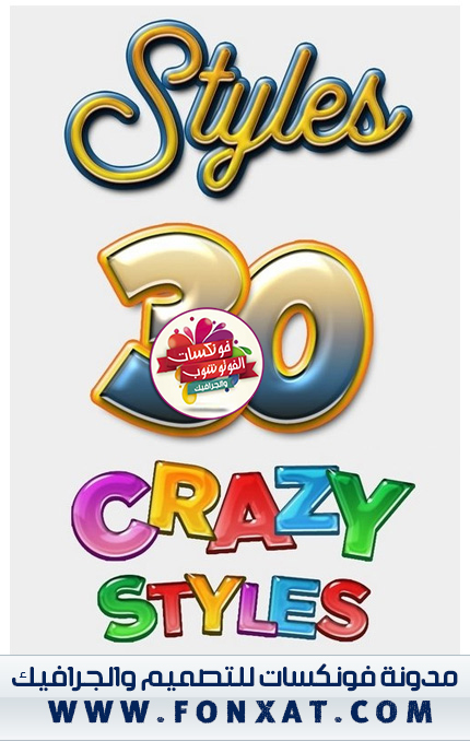 3D Colourful Crazy Photoshop Layer Styles