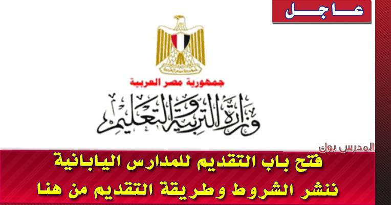 شروط التقديم في المدارس اليابانية المصرية 2019 وأماكن المدارس التي بدأت في قبول الطلاب