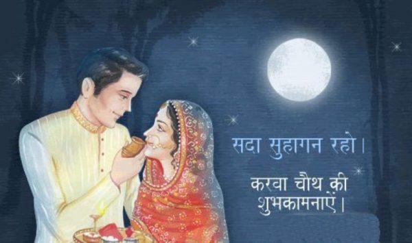 Karwa chauth 2021 status in hindi