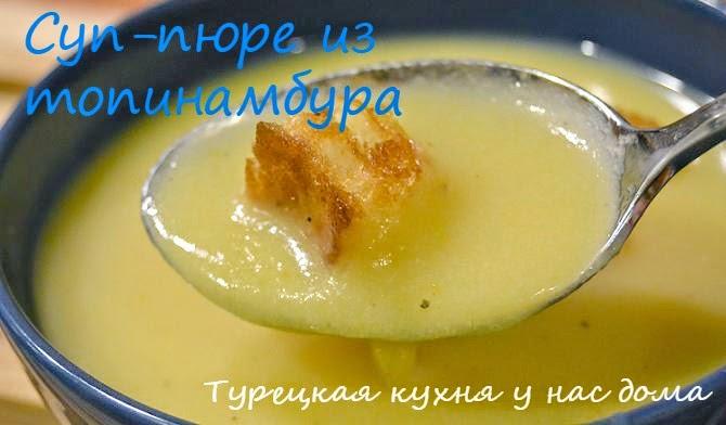 Густой суп из земляной груши