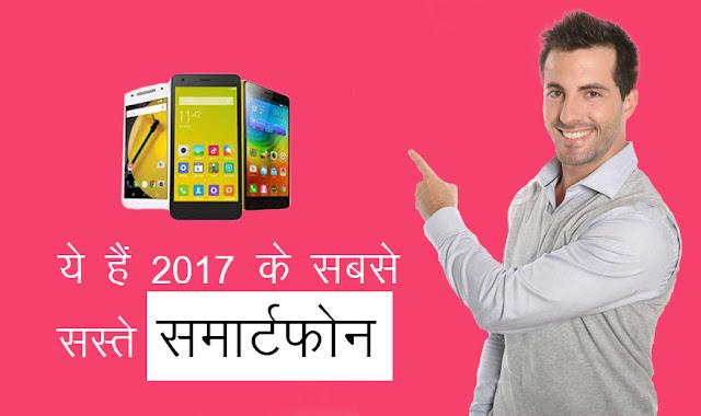 best cheap 4G smartphone in india