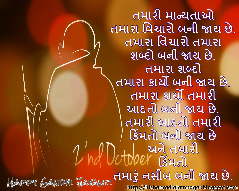 Gujarati Suvichar Of Gandhiji Gandhi Jayanti Quotes Gandhi