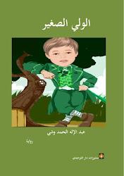 (الولي الصغير) رواية للكاتب المغربي عبدالإله الحمدوشي