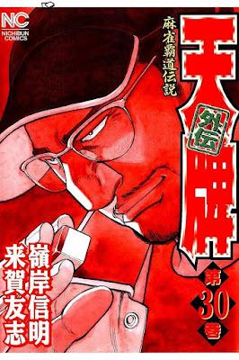 天牌 第01-83巻 [Tenpai vol 01-83] rar free download updated daily
