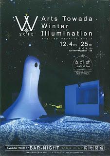 Arts Towada Winter Illumination 2015 flyer 十和田市 平成27年 アーツトワダウィンターイルミネーション チラシ