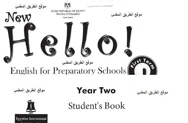 حمل الكتاب المدرسى فى اللغة الانجليزية الصف الثانى الاعدادى الفصل الدراسى الاول 2019 نيو هالو