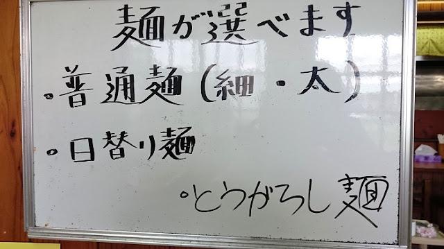 麺工房島風のホワイトボードの写真