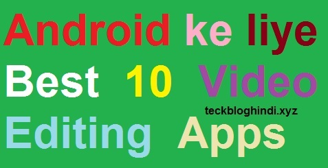 10 best video editor apps android or youtuber ke liye 2018-teck blog hindi