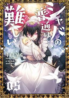 シャバの「普通」は難しい Shaba no Futsu wa Muzukashii free download