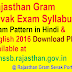 Rajasthan Gram Sevak Syllabus 2016 - Check Gram Exam Pattern