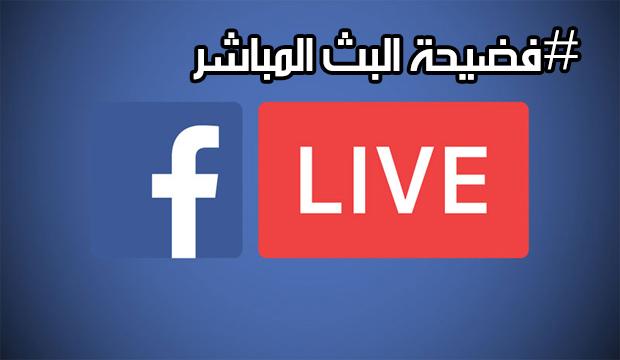 تواصل فضائح البث المباشر : ثلاث شبان يبثون مشاهد اغتصاب فتاة على الفيسبوك