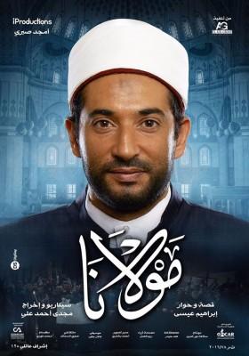 تحميل فيلم مولانا كامل