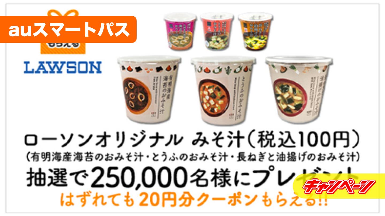 【auスマートパスプレミアム】ローソンオリジナル みそ汁(税込100円) を250,000名にプレゼント