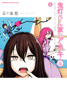 [Manga] 鬼灯さん家のアネキ( 妹) 第01 06巻 [Hoozuki san Chi no Aneki   Imouto Vol 01 06], manga, download, free