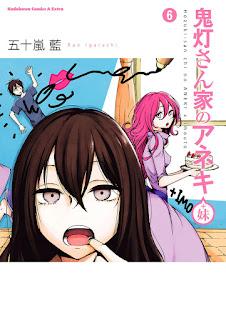 [Manga] 鬼灯さん家のアネキ( 妹) 第01 06巻 [Hoozuki san Chi no Aneki Imouto Vol 01 06], manga, download, free